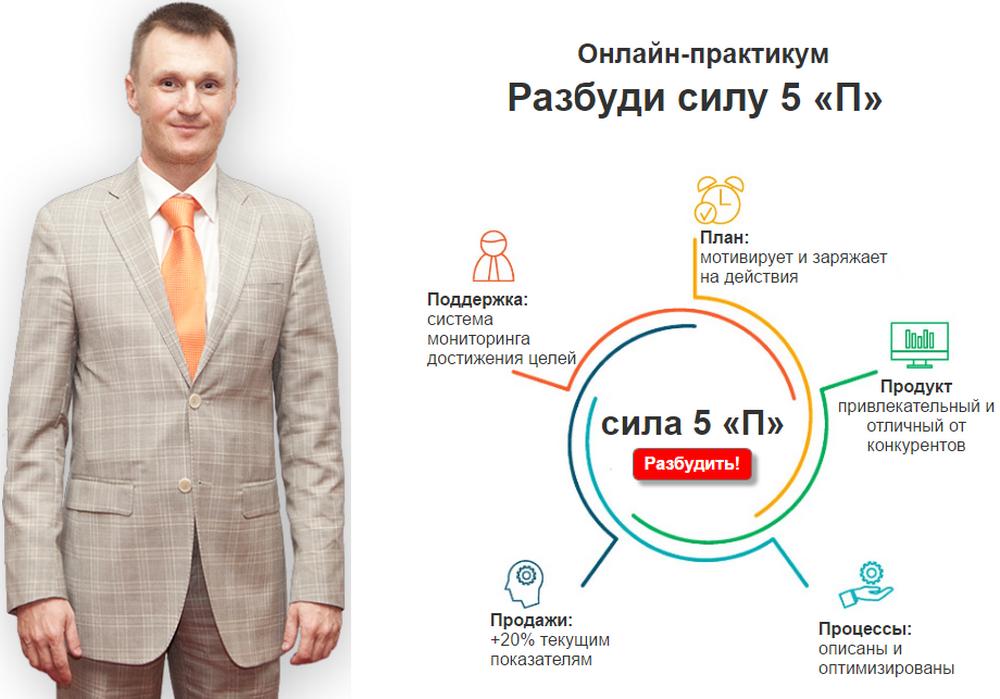 Андрей Веселов тренинг встреча