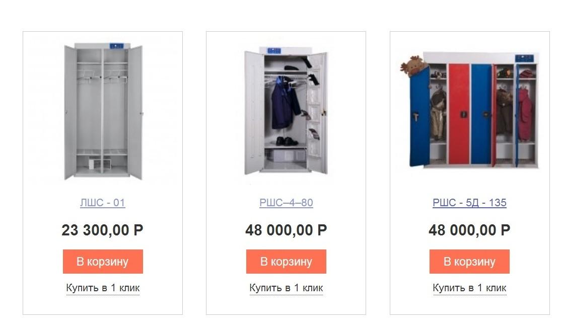 Сушильные шкафы ЛШС-01, РШС 4-80, РШС-5Д-135